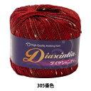 春夏毛糸 『Diascintia(ダイヤシャンティ) 305番色』 DIAMONDO ダイヤモンドモンド