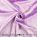 【数量5から】生地 『クラッシュベロア パープル 薄紫 GD3300-74』