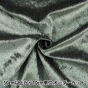【数量5から】 生地 『クラッシュベロア グレー/灰色』 GD3300-284