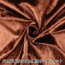 【数量5から】 生地 『クラッシュベロア ブラウン/茶色』 GD3300-217