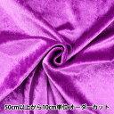 【数量5から】生地 『クラッシュベロア パープル 紫 GD3300-176』