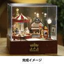 オルゴール メリーゴーランド ミニチュアハウス手作りキットT-001 工作 雑貨 インテリア Morefun 初心者 人形 おもちゃ ホビー