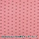 【数量5から】生地 『リップル 古典柄 麻の葉 ピンク RKOTEN-ASA』