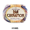 秋冬毛糸 『DIA INNAMON(ダイヤシナモン) 8705番色』 DIAMONDO ダイヤモンド