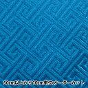 【数量5から】 生地 『コスチュームチャイナドレス回字紋柄 CDC8700-K 55:水×青糸』