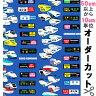 【全品ポイント5倍】○キャラクター生地 JR新幹線 オックス 紺/A8000-15A[生地/布/男の子/女の子/入園入学]