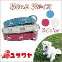 ○犬の首輪 ボーン S 3色 / DC1046-S [小型犬/中型犬/レザー/本革/牛革]【D】