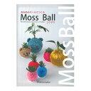書籍 『あみあみボールでつくる Moss Ball コケダマ』 Hamanaka ハマナカ
