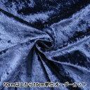 【数量5から】生地 『クラッシュベロア ネイビー 紺色 GD3300-266』