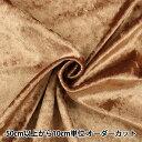 【数量5から】生地 『クラッシュベロア ブラウン 茶色 GD3300-212』