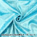 【数量5から】生地 『クラッシュベロア ブルー 水色 GD3300-165』