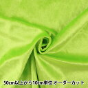 【数量5から】生地 『クラッシュベロア 黄緑 グリーン GD3300-158』