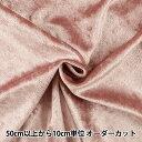 【数量5から】生地 『クラッシュベロア ピンク ローズ GD3300-138』