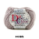 ショッピングchloe 秋冬毛糸 『Dia Chloe(ダイヤクロエ) 8403番色』 DIAMONDO ダイヤモンド