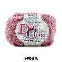 ショッピングchloe 秋冬毛糸 『Dia Chloe(ダイヤクロエ) 8405番色』 DIAMONDO ダイヤモンド