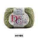ショッピングchloe 秋冬毛糸 『Dia Chloe(ダイヤクロエ) 8407番色』 DIAMONDO ダイヤモンド