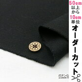 ○8号帆布(はんぷ)/7800- 09/黒 [生地/布/コットン/無地/定番/バッグ]
