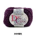 ショッピングchloe 秋冬毛糸 『Dia Chloe(ダイヤクロエ) 8409番色』 DIAMONDO ダイヤモンド