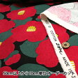 ○コットンこばやし 綿麻キャンバス つばき(椿)/KSP-5375-B[生地/布/コットンリネン/和柄]