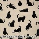 【数量5から】 生地 『綿麻キャンバス 小生意気な黒猫 キナリ AP51308-3B』 コスモテキスタイル