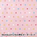 【数量5から】 生地 『Wガーゼ(ダブルガーゼ) ホーミーコレクション 星柄 ピンク GH13044S-F』