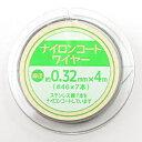 ナイロンコートワイヤー クリア 0.32mm×4m/UMT-26 ビーズ/コード
