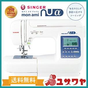 スペシャル シンガー コンピュータ ヌウアルファ