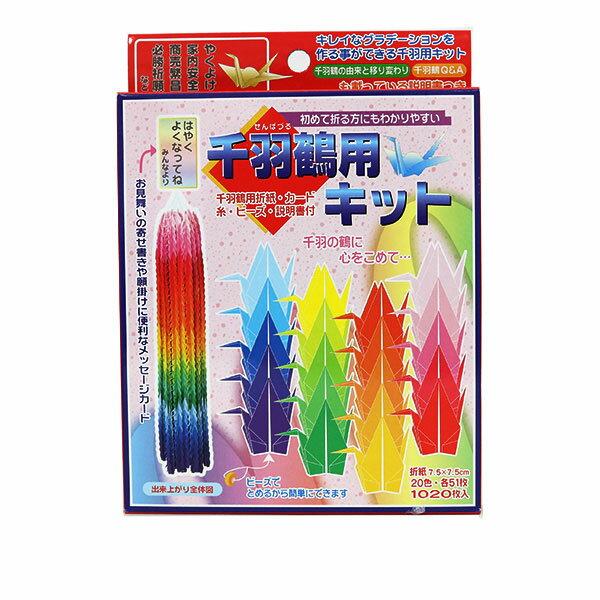 すべての折り紙 折り紙 千羽鶴 : トーヨー千羽鶴用キット/103400 ...