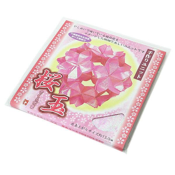 すべての折り紙 折り紙 ユニット : トーヨー手作りユニット桜玉 ...
