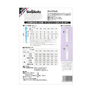 ★【パターン・型紙】チャイナドレス/959/JAN4974490009590