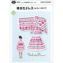 ☆[パターン・型紙]ゆかたドレス/5097[サン・