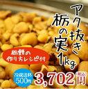 【冷蔵便】工場直送!遊月亭のアク抜き栃の実1kg【