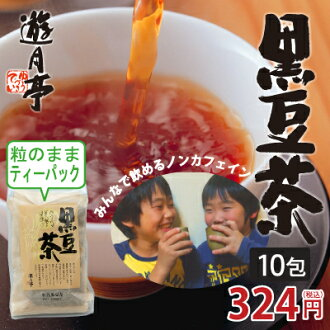 Black Bean Tea Yu tsukitei germination roasting decaffeinated black soy beans cromme kuromame 黒まめ tea