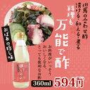 遊月亭 料理も万能で酢 360ml【調味酢】【おばあかふぇ】