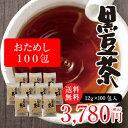 遊月亭 発芽焙煎 黒豆茶【ティー