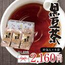 黒豆茶 ティーバッグ ノンカフェイン お茶 発芽焙煎 健康茶...