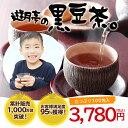 黒豆茶 妊婦 お茶 ノンカフェイン �