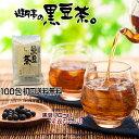 黒豆茶遊月亭ノンカフェインお茶ティーバッグ妊婦発芽黒豆茶湯村温泉10包入×10袋100包送料無料