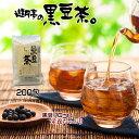 黒豆茶 遊月亭 ノンカフェイン お茶 ティーバッグ 妊婦 発芽黒豆茶 湯村温泉 10包入×2