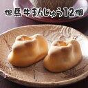 但馬牛まんじゅう(黄味あん)12個入 焼きまんじゅう 和菓子...