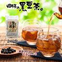 遊月亭 発芽焙煎 黒豆茶 お徳用【ティーパック10包入を24袋入】黒豆茶