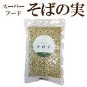 国内産 そば米(そばの実)150g【テレビで話題 スーパーフ...