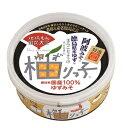 柚りっ子国産100% 130g ゆずみそ yuzurikko 徳島 お土産