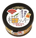 柚りっ子 国産100% 200g 無添加 ゆずみそ ハラール認証 yuzurikko ゆずりっこ