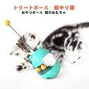猫用転がすとおやつ出る玩具 トリートボール 猫 おもちゃ 一...