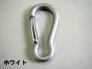 カラビナ-M(ホワイト)