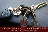 在使用鞣革腰带环 挂钩 钥匙圈受欢迎的鞣革的腰带环上(里)挂上(放上)的钥匙环。[ヌメ革 ベルトループ フック キーホルダー  人気のヌメ革を使用したベルトループにかけるキーリング。]
