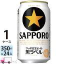 送料無料 サッポロ ビール 黒ラベル 350ml 24缶入 1ケース (24本)