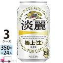 送料無料 キリン ビール 淡麗 極上(生) 350ml ×24缶入 3ケース (72本)
