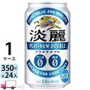 送料無料 キリン ビール 淡麗 プラチナダブル 350ml ×24缶入 1ケース (24本)